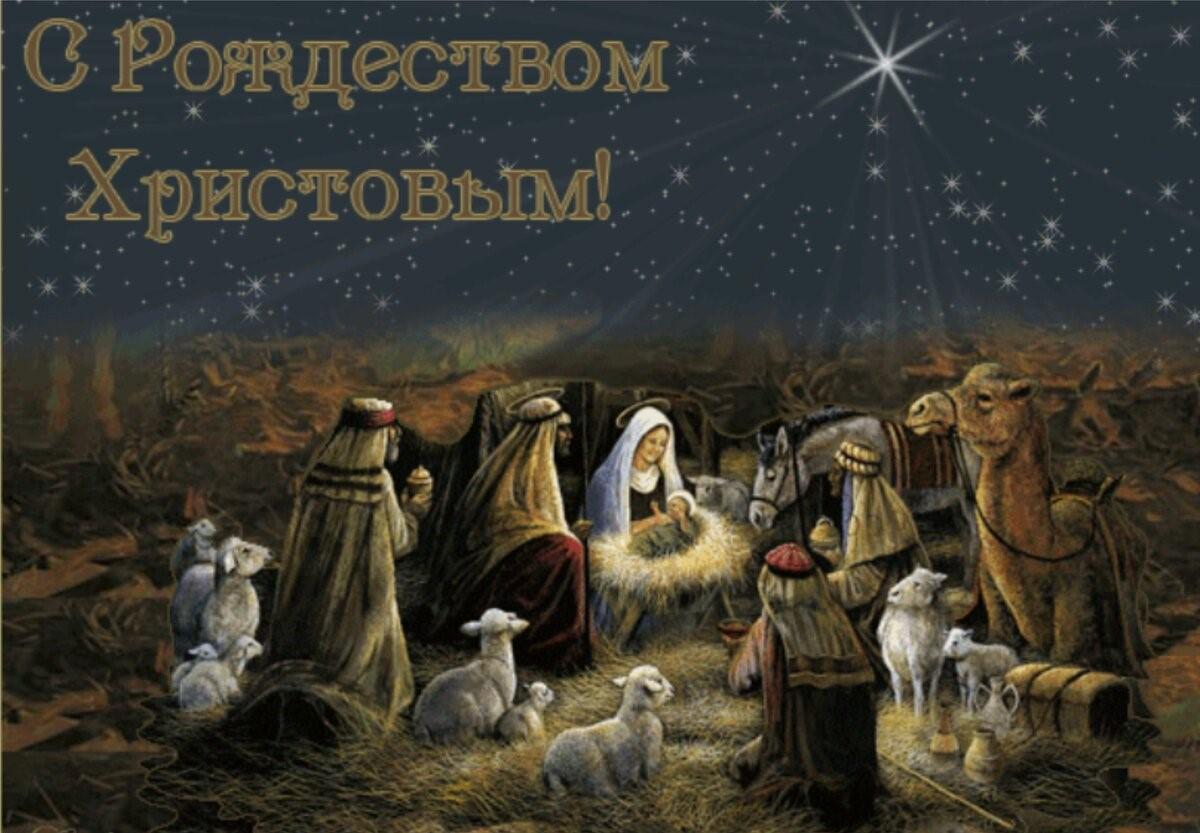 Церковные пожелания на рождество